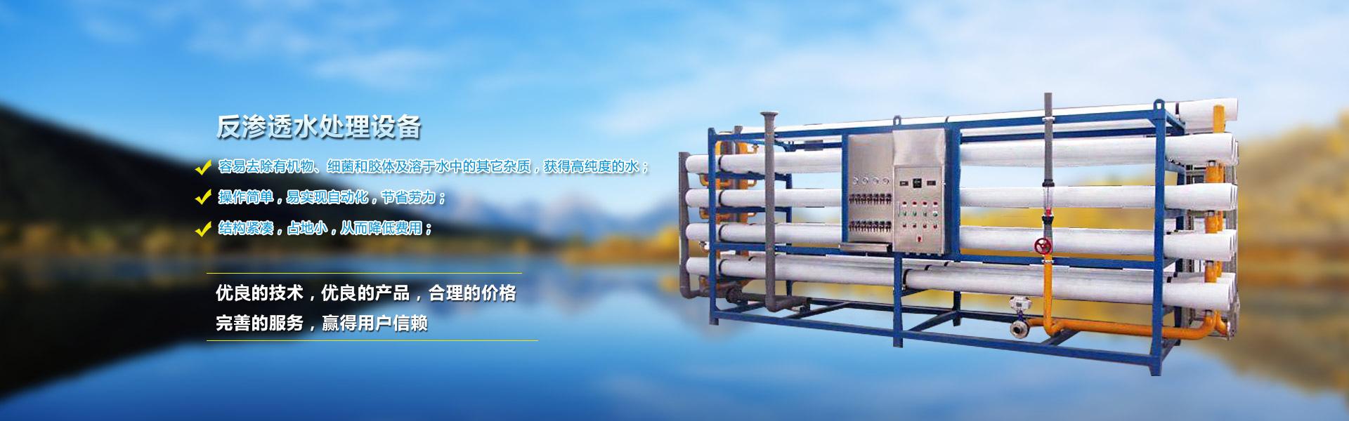 鱼台县胜王水处理设备有限公司